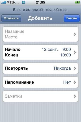 Календарь iPhone