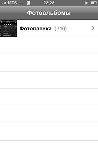 Фотоальбом iPhone