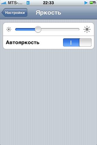 Скриншот iPhone
