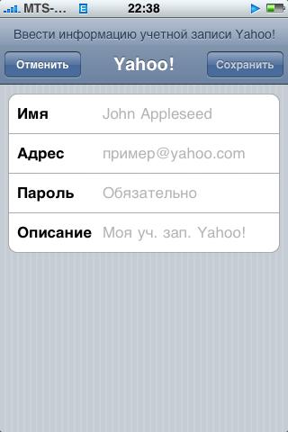 Настройки почтового клиента iPhone