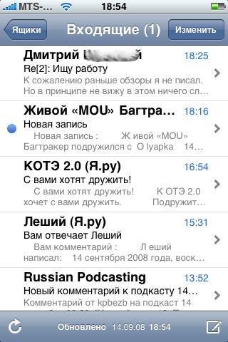 Почтовый клиент iPhone