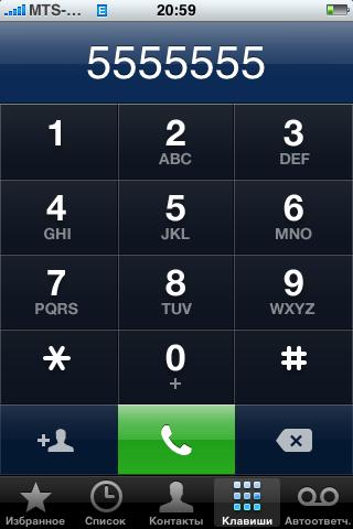 Набор номера в iPhone
