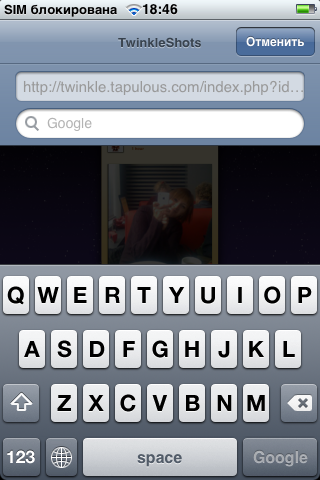 Клавиатура iPhone
