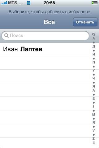 Адресная книга iPhone 3G