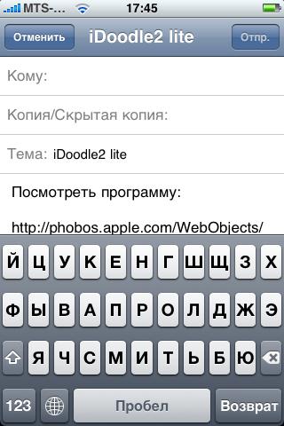 AppStore на iPhone