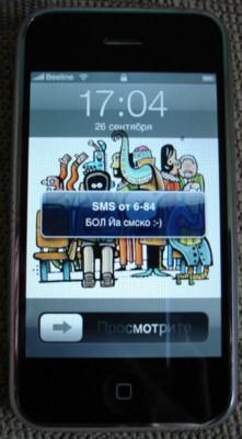 СМС на iPhone пришла