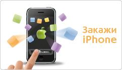 """iPhone в """"Связном"""""""