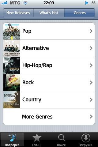 iTunes Store в iPhone