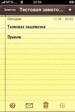 Заметки iPhone