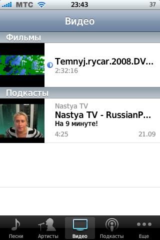 Просмотр видео на iPhone