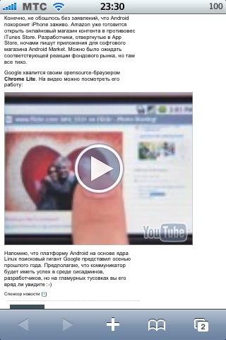 YouTube на iPhone в Safari