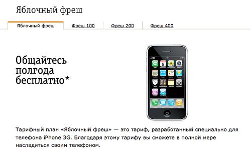 iPhone на сайте Билайн