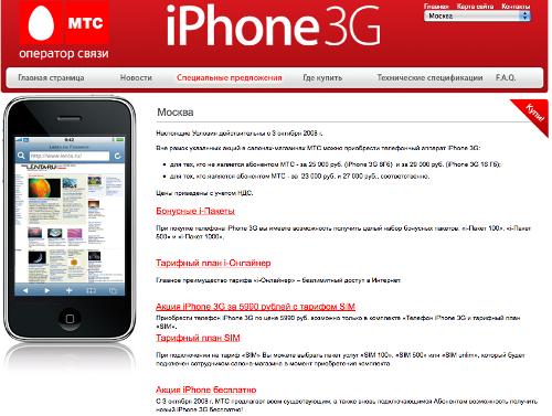 iPhone на сайте МТС