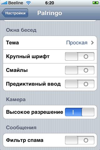 Обзор ICQ-клиентов для iPhone