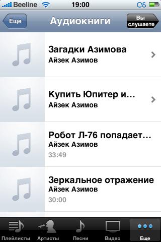 iTunes: как закачивать аудиокниги