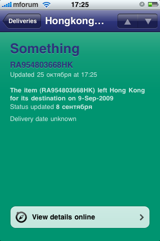 Delivery Status Touch