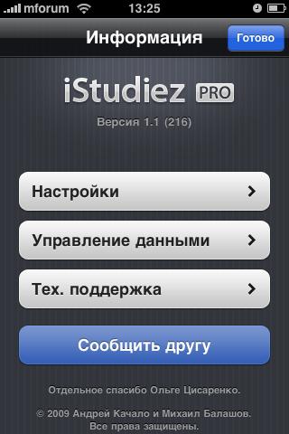 iStudiez Pro
