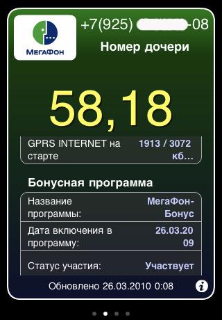 Мобильный Баланс