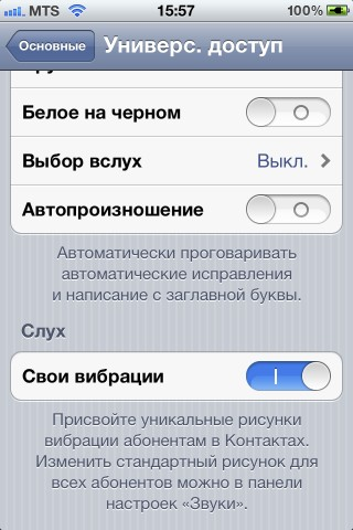 Как сделать чтоб айфон 5s мигал при звонке