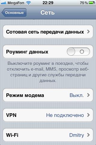 Как сделать айфон 4 модемом для пк