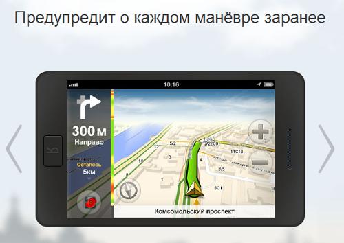 говорящий навигатор для андроид