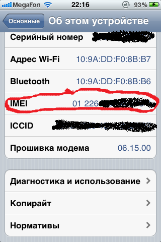 http://iphone.mforum.ru/cmsbin/2012/18/IMG_1427_full320x480.png