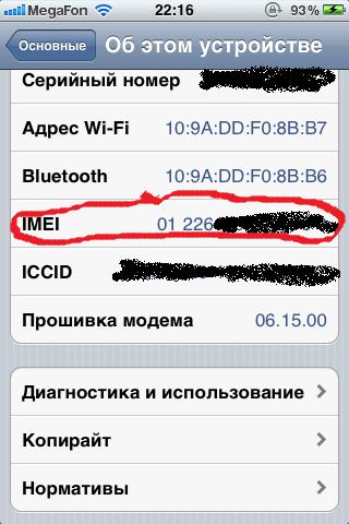 http://iphone.mforum.ru/cmsbin/2012/18/IMG_1427_full320x480.png