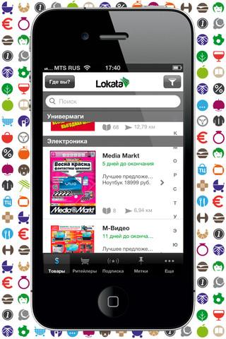 Приложение Lokata для iPhone