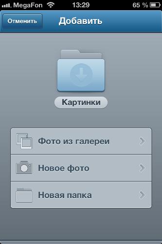 Яндекс Диск Для Iphone - фото 7