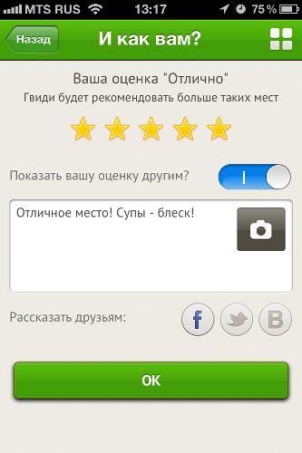 Gvidi для iPhone