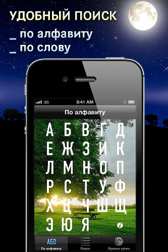 Sonnik for iPhone screen 1