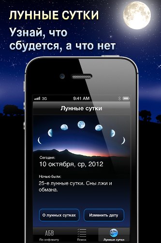 Sonnik for iPhone screen 2