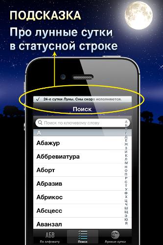 Sonnik for iPhone screen 3