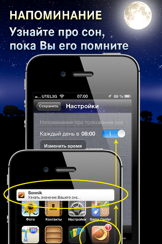 Sonnik for iPhone screen 4