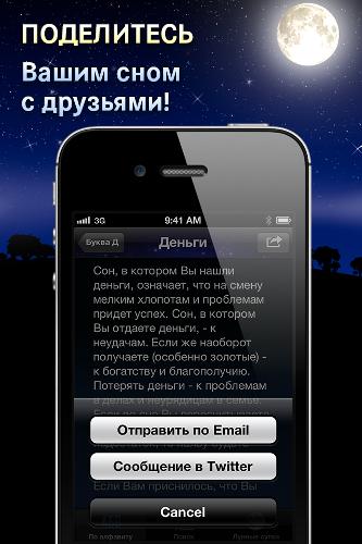 Sonnik for iPhone screen 5